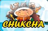 Игровой прибор Chukchi Man